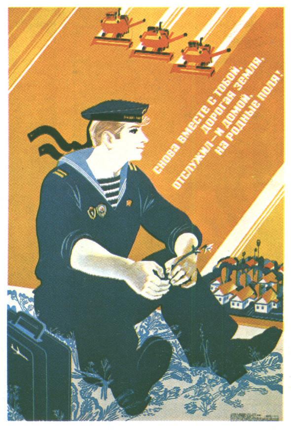 Искусство плаката вРоссии 1961–85 гг. (part. 2). Изображение № 30.