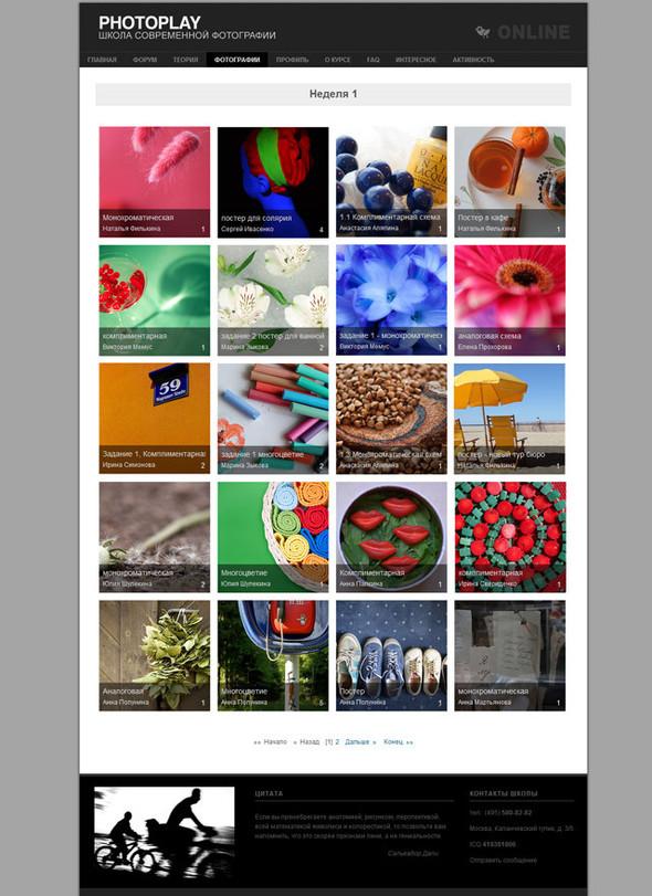 PHOTOPLAY приглашает: онлайн-обучение фотографии. Изображение № 4.
