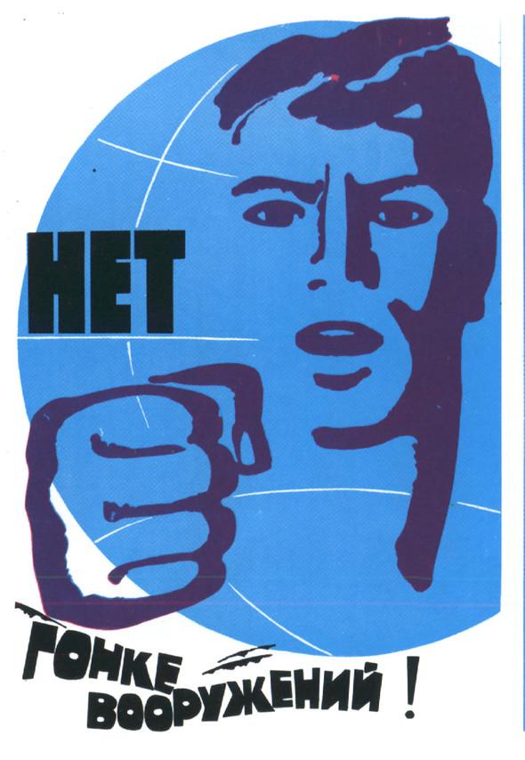 Искусство плаката вРоссии 1884–1991 (1985г, часть1-ая). Изображение № 4.