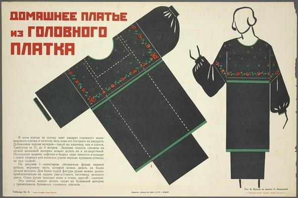 Конструктивизма ради: СССР comeback. Изображение № 2.