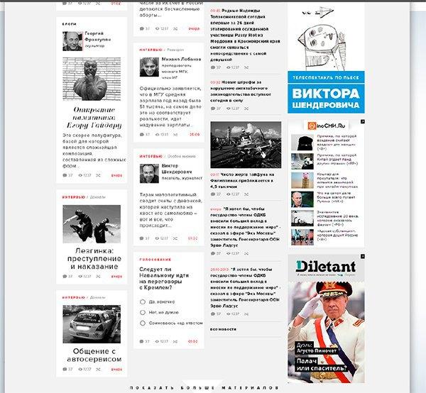 Опубликован редизайн сайта «Эха Москвы». Изображение № 4.