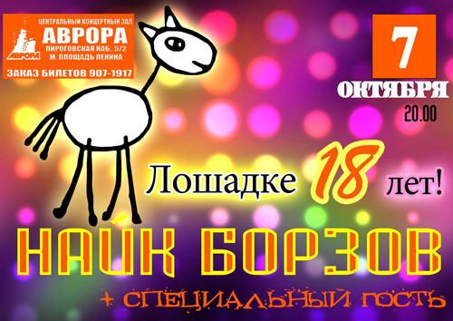 """Два уникальных концерта - """"Совершеннолетие Лошадки""""!. Изображение № 2."""