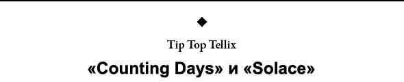 Премьера: Новые треки группы Tip Top Tellix. Изображение № 1.