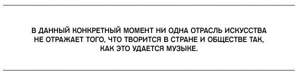 Александр Горбачев: Будущее музыкальных медиа. Изображение № 2.