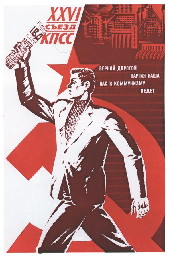 Искусство плаката вРоссии 1961–85 гг. (part. 3). Изображение № 7.