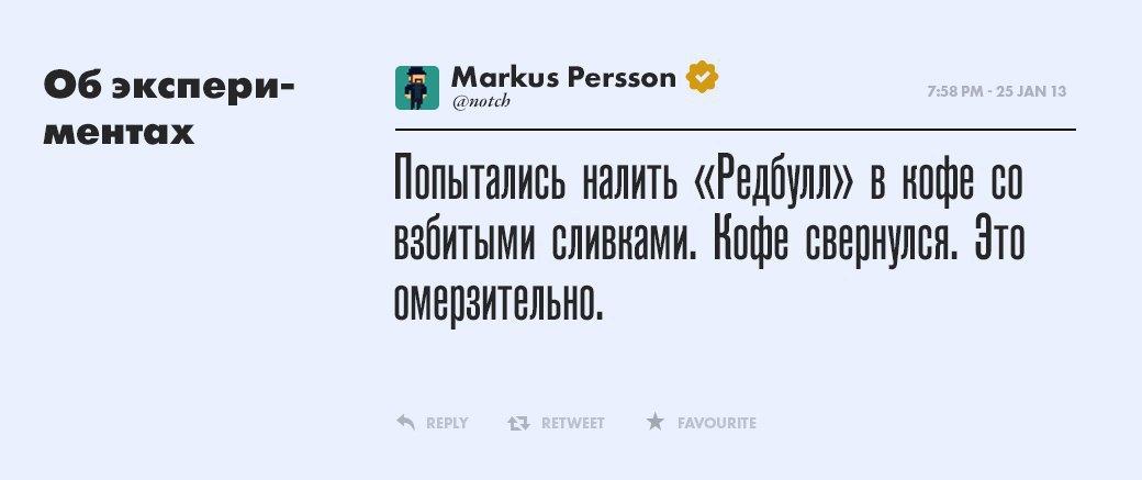 Маркус Перссон, создатель Minecraft. Изображение № 10.