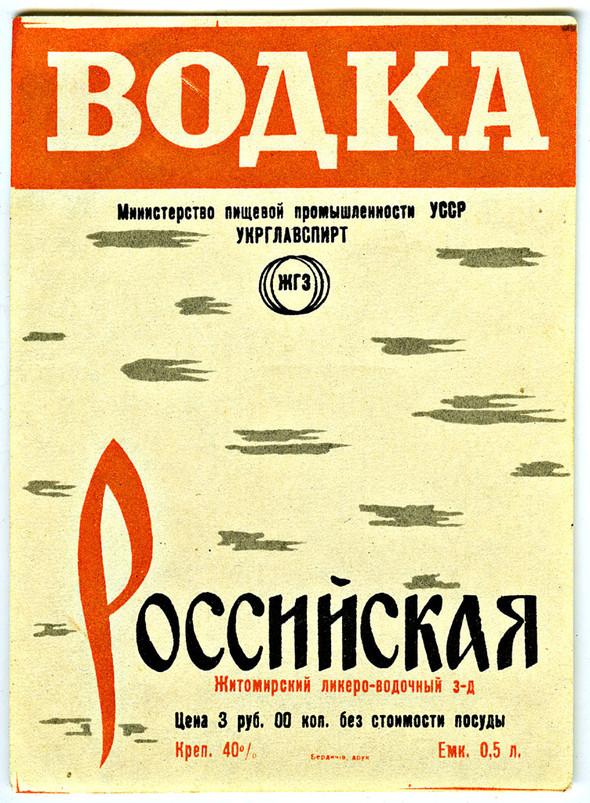 LABEL USSR. Изображение № 45.