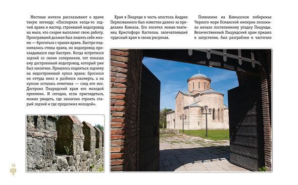 Фотоальбом «Святыни Абхазии». Изображение № 12.