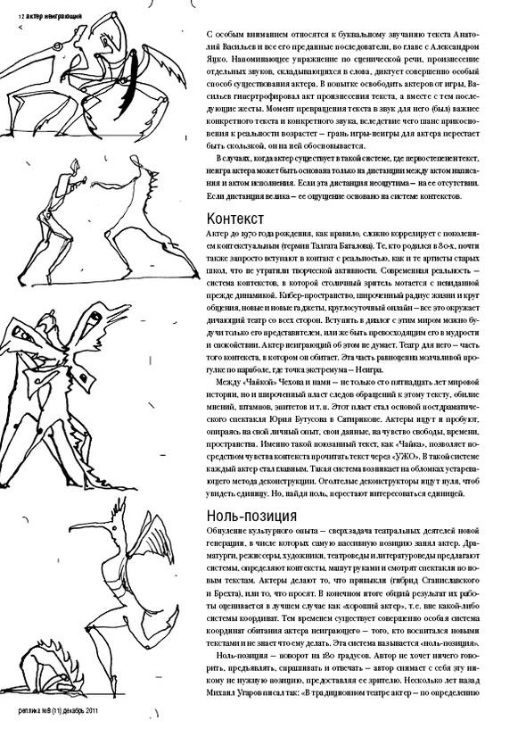 РЕПЛИКА 11. Газета о театре и других искусствах. Изображение № 12.