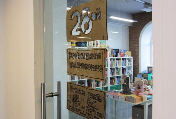 """Магазин """"Двадцать восьмой"""" в """"Ткачах"""". Теперь и оффлайн. Изображение № 14."""