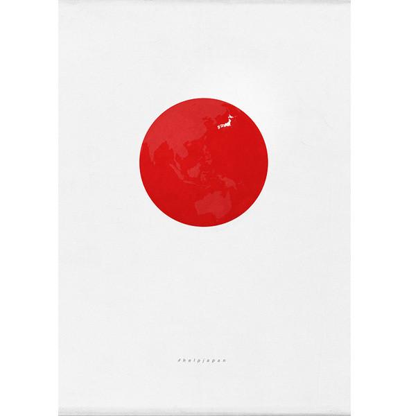 Изображение 59. Help Japan.. Изображение № 18.