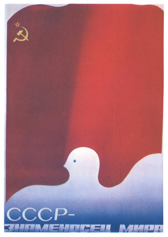 Искусство плаката вРоссии 1884–1991 (1985г, часть 3-я). Изображение № 35.
