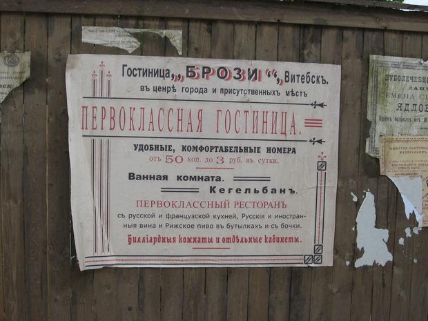 Фильм о Марке Шагале в Витебске. Изображение № 3.
