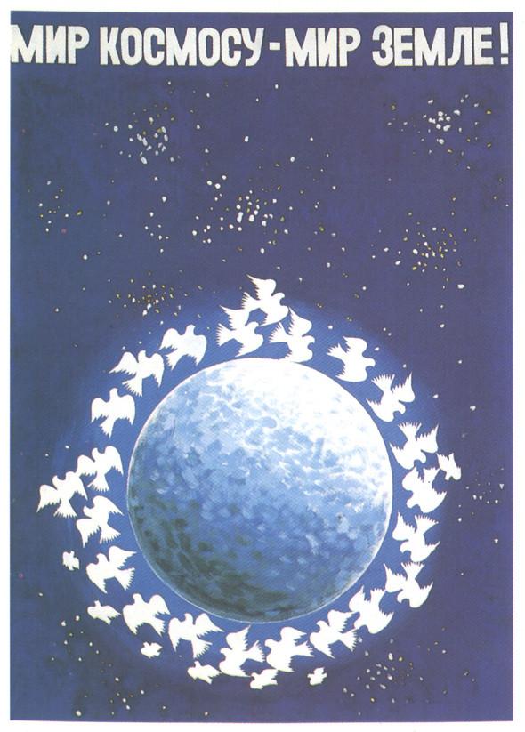 Искусство плаката вРоссии 1884–1991 (1985г, часть 2-ая). Изображение № 43.