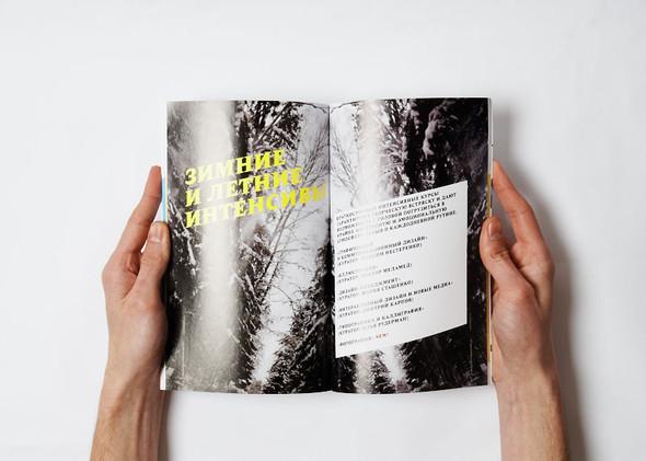 Концепт брошюры для БВШД-2010. Изображение № 9.