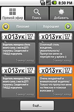 10 новых приложений для Android. Изображение № 21.