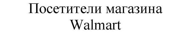 Покупатели Walmart илисмех дослез!. Изображение № 1.