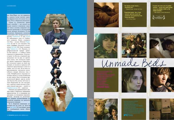 Журнал окино «Перемотка». Номер 2. Изображение № 14.