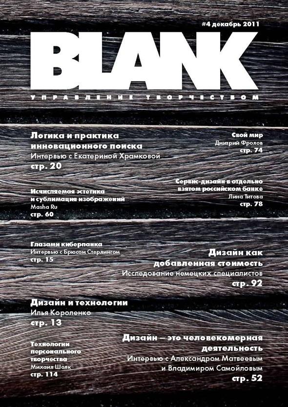 BLANK #4: Дизайн и Технологии. Изображение № 1.
