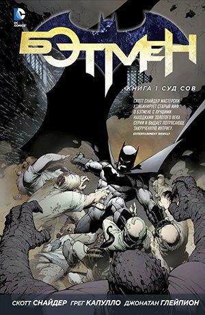 29 главных комиксов лета на русском языке . Изображение № 28.