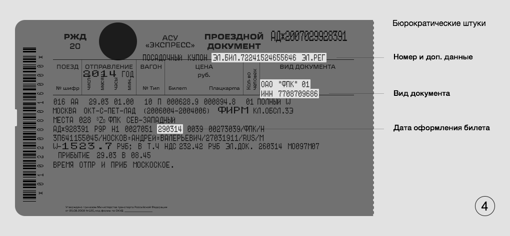 Исправляем некрасивый и нечитаемый билет РЖД. Изображение № 15.