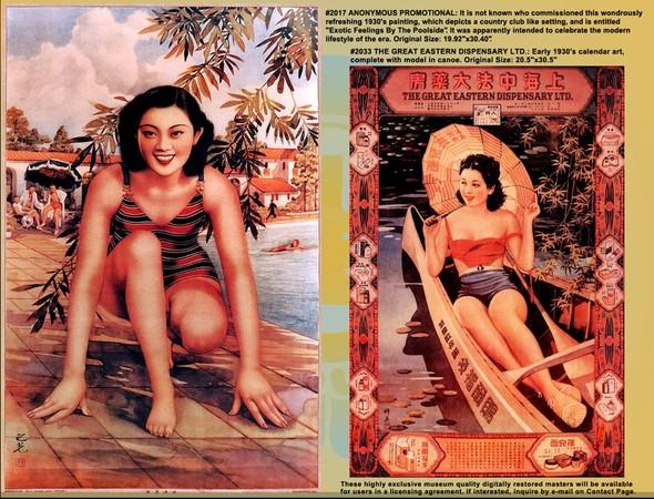 Мода и пин-ап в винтажной китайской рекламе 20-30-х годов. Изображение № 15.