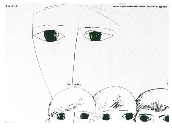 Искусство плаката вРоссии 1961–85 гг. (part. 3). Изображение № 29.
