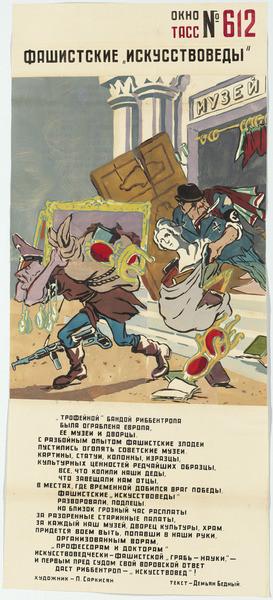 Окна на войну: советские плакаты ТАСС дома и за границей. Изображение № 2.