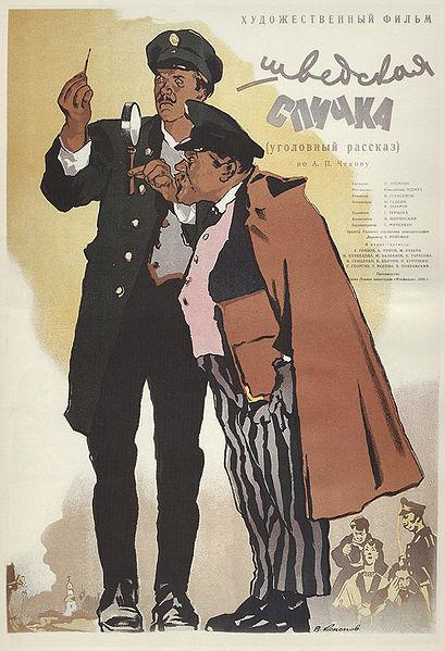 Постеры ксоветским фильмам. Продолжение. Изображение № 17.