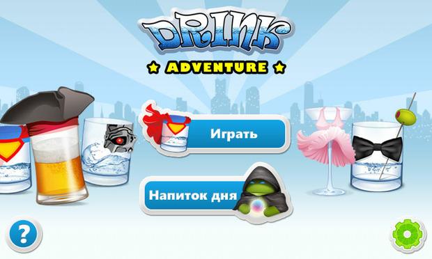 Drink Adventure – вечеринка в твоем Android.. Изображение № 1.