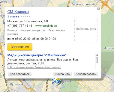 Яндекс.Карты открывают запись на услуги. Изображение № 1.
