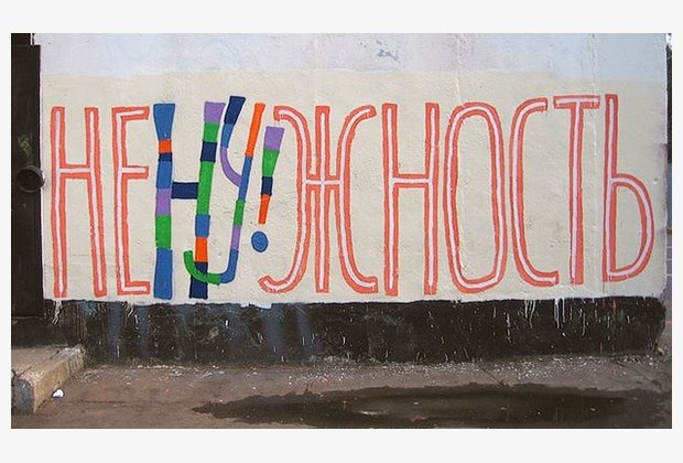 «Будь трезв и опасен» и другие надписи на стенах из коллекции Андрея Логвина. Изображение № 4.