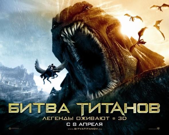 Премьеры: «Битва Титанов» и «Гринберг». Изображение № 1.