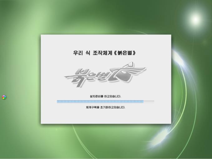 Северокорейская операционка похожа на Mac OS. Изображение № 7.