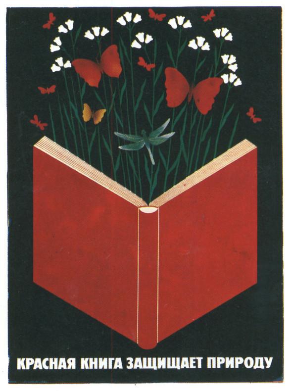 Искусство плаката вРоссии 1961–85 гг. (part. 2). Изображение № 37.