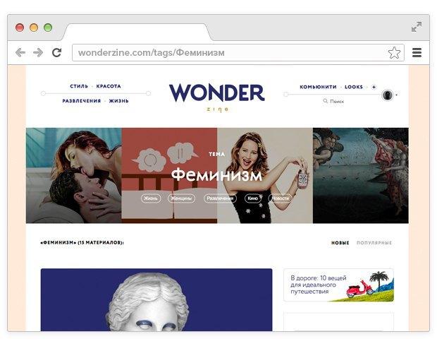 2013 — год женщины: Мнения редакторов журнала Wonderzine. Изображение № 2.
