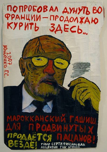 Проект «реклама наркотиков». Изображение № 3.
