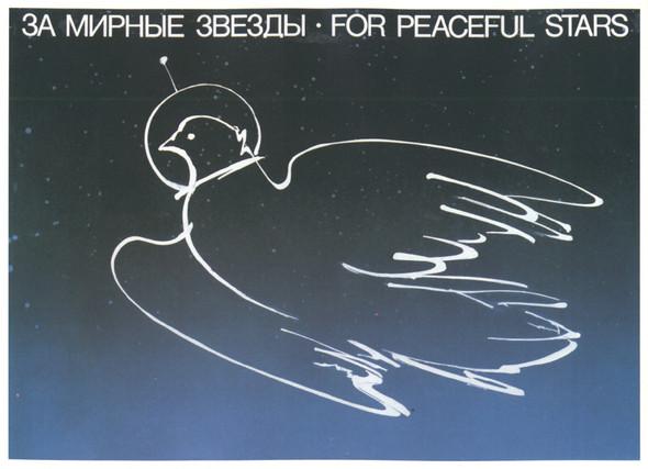 Искусство плаката вРоссии 1884–1991 (1985г, часть 2-ая). Изображение № 42.