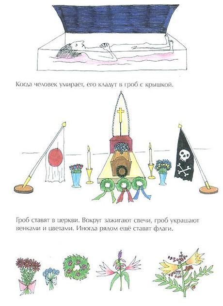 КНИГА ОСМЕРТИ. Изображение № 18.
