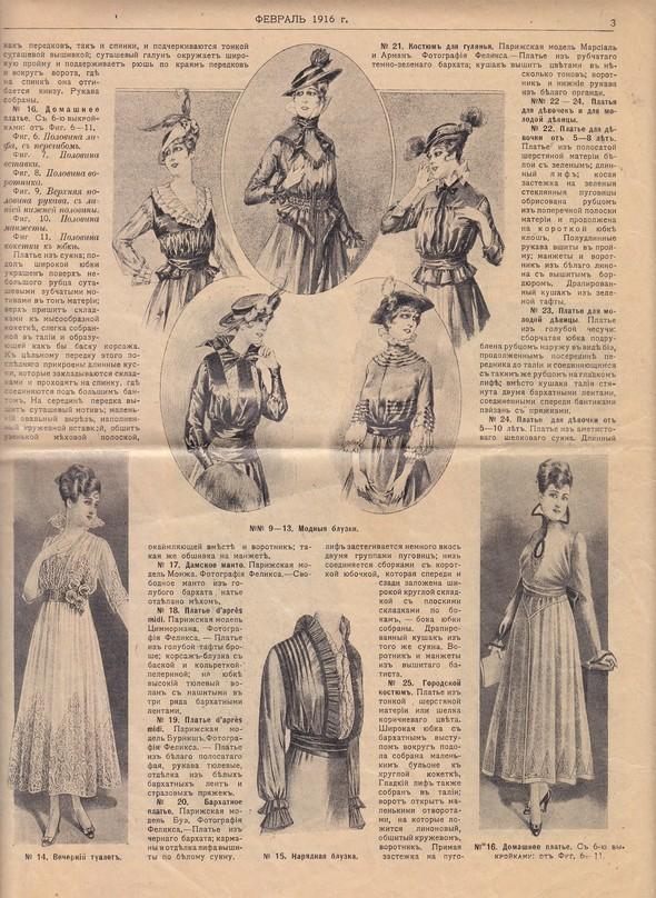 Парижские моды 1913-1916 гг. Изображение № 3.