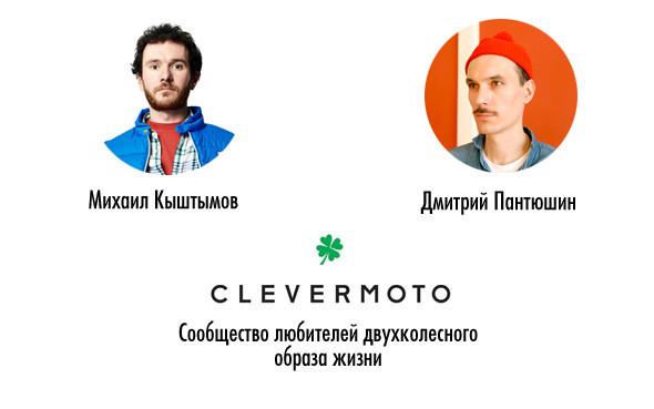 Clevermoto: «Мы никогда не думали, что нужно писать бизнес-план». Изображение № 2.