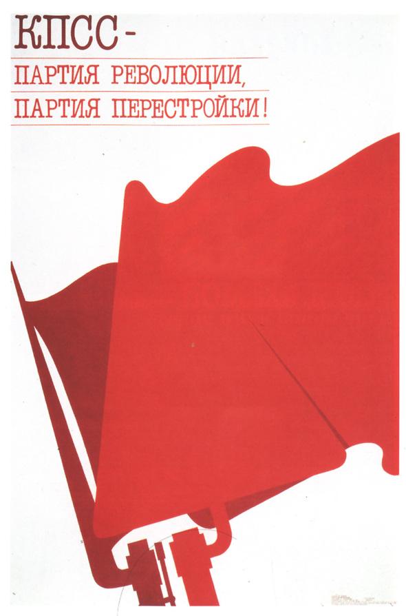 Искусство плаката вРоссии 1884–1991 (1991г, часть 8-ая). Изображение №26.