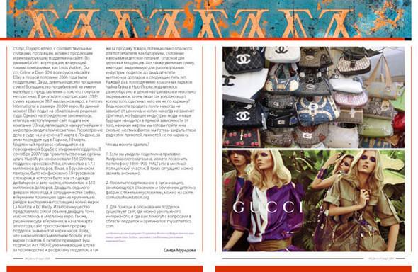 PDF-журнал [, DEVOU'TI:] #2 (10) 2009. Изображение № 7.