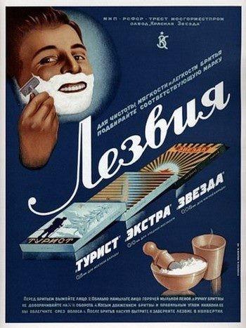 Фестиваль советской рекламы. Изображение № 31.