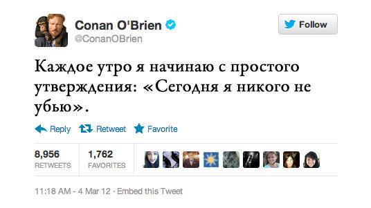 Конан О'Брайен, телеведущий и сценарист. Изображение № 16.