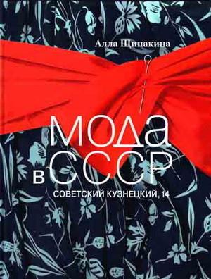 Лучшие книги о моде фестиваля Ready-To Read. Изображение № 13.
