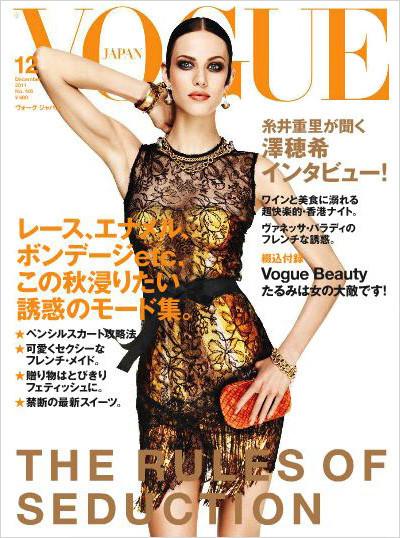 Обложки Vogue: Испания, Япония и Франция. Изображение № 2.