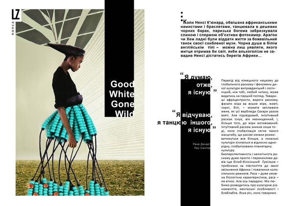 LZ magazine Summer 2012!. Изображение № 5.