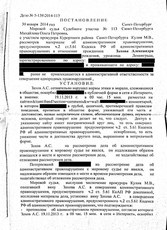 Петербуржца оштрафовали за мат в соцсети «ВКонтакте». Изображение № 1.
