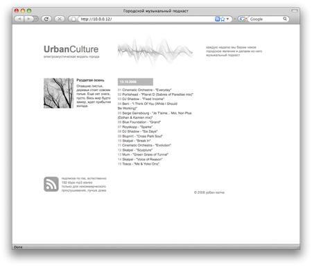 UrbanCulture новый проект. Изображение № 1.